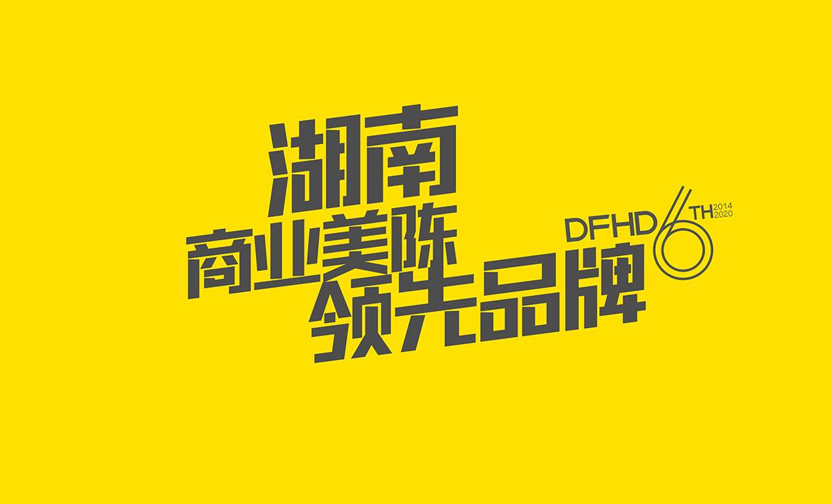 东方bob美陈公司 (2).jpg