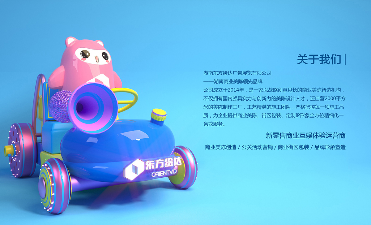 东方bob美陈公司 (6).jpg